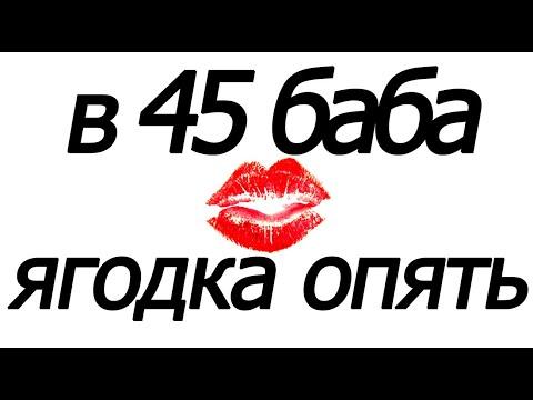 ЛУЧШЕЕ ПОЗДРАВЛЕНИЕ ЖЕНЩИНЕ С ЮБИЛЕЕМ 45
