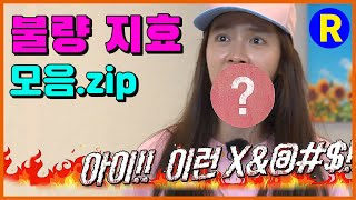 [Running Man Special] Bad Jihyo Compilation │Eng Sub.