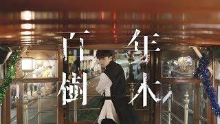 張敬軒 Hins Cheung《百年樹木》[Official MV]