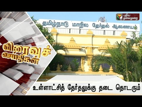 Speed-News-06-10-2016-Puthiyathalaimurai-TV