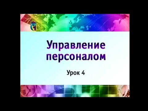 Управление персоналом. Урок 4. Методы анализа и построения системы управления персоналом