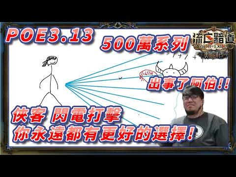 【POE小教室】俠客閃電打擊 觀眾指定流派