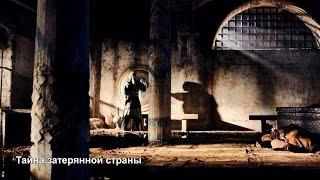 Беловодье.  Тайна затерянной страны 2017 мистика мелодрама анонс