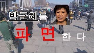 박근혜 구속 기념 탄핵 선고 광화문 실황