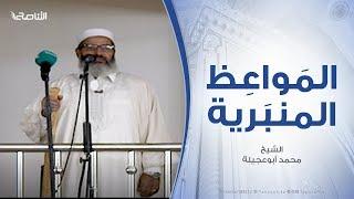 المواعظ المنبرية | الشكر لله |  مسجد آل البيت - مسلاتة |  20 - 09 - 2019