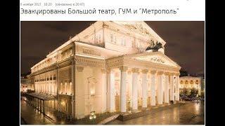 Эвакуированы Большой театр, ГУМ, Метрополь