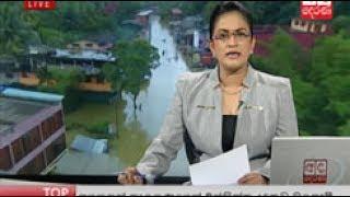 Ada Derana Prime Time News Bulletin 06.55 pm - 2017.05.28