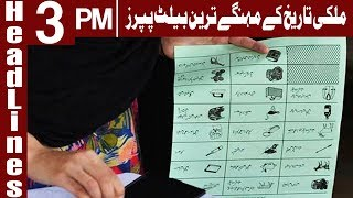Elections 2018: Process of printing ballot papers begins | Headlines 3PM | 1 July 2018 |Express News