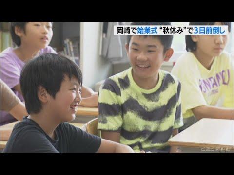 公立小中学校で2学期スタート 秋休みの導入で3日早める 愛知・岡崎市