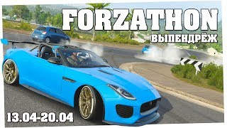 Выпендрёж - Forzathon 13.04-20.04 (forzathon guide)