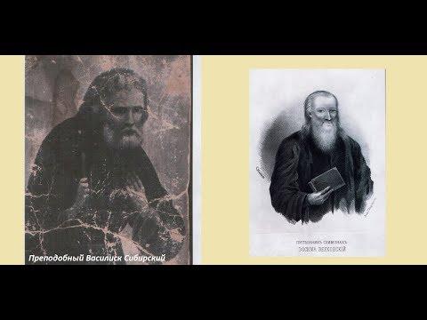 Житие святого старца- пустынножителя преподобного Василиска  Сибирского