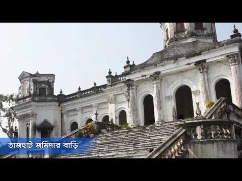 আমাদের রংপুর - Amader Rangpur