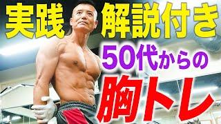 【50代】胸板を厚くする『大胸筋トレ』3選を実践します!