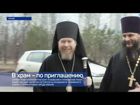 Актуально Псков / 05.06.2020