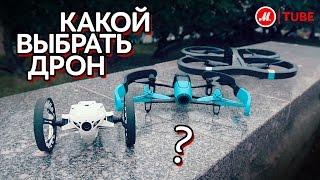 Тест-драйв 3-х дронов: Parrot Робот Jumping Sumo, Parrot AR.Drone 2.0 и Parrot Bebop Drone