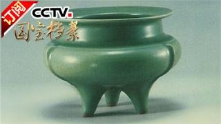 《国宝档案》 20170206 考古大发现——深海宋瓷 | CCTV-4