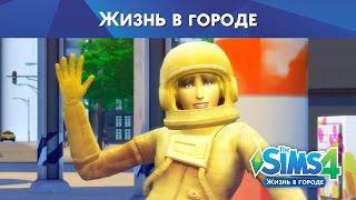 Все Sims, Жизнь в городе: «The Sims 4 Жизнь в городе»