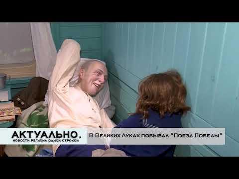Актуально Великие Луки / 24.02.2021