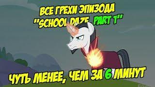 """Все грехи эпизода """"School Daze, Part 1"""" (My Little Pony - сезон 8, эпизод 1)"""