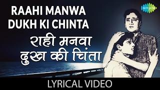Raahi Manwa Dukh Ki Chinta with lyrics |राही मनवा दुःख की चिंता गाने के बोल | Dosti