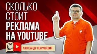 Доход от YouTube. Сколько стоит реклама на YouTube?