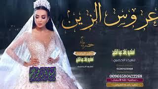 زفات 2019 | عروس الزين - راشد الماجد مجانيه بدون حقوق اهداء للعملاء 0500704367