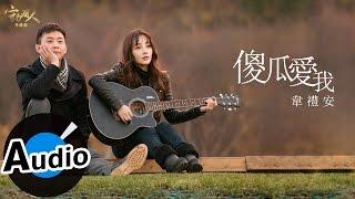 韋禮安 Weibird Wei - 傻瓜愛我 (官方歌詞版) - 電視劇《守護麗人》片頭曲