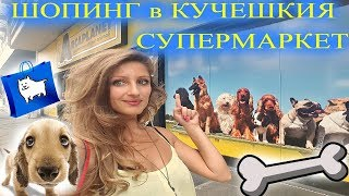 Шопинг В Кучешки Супермаркет/Ася Енева/Shopping in Dog