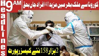 Coronavirus Claims 40 More Lives   Headlines 9 AM   22 July 2021   AbbTakk   BC1F