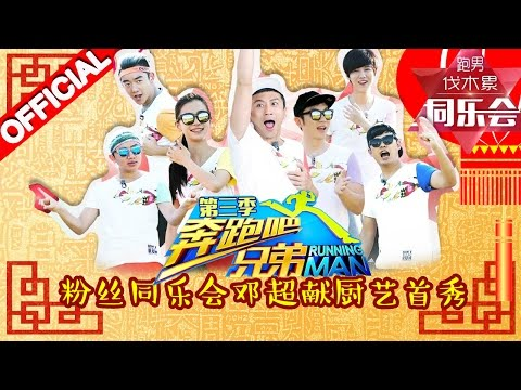 ENG SUB FULL] Running Man China S4EP3 20160429 【ZhejiangTV HD1080P