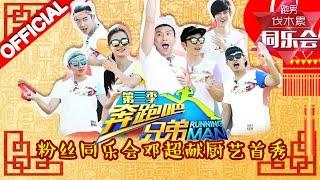 【 FULL】跑男团与热心观众同乐会热闹上演 《奔跑吧兄弟3》 Running Man China 新春特辑 20160208【浙江卫视官方HD】