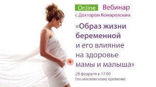 Вебинар. Образ жизни беременной и его влияние на здоровье мамы и малыша.