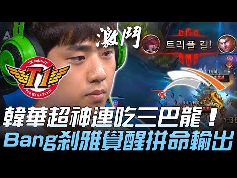 SKT vs HLE 韓華超神連吃三巴龍 Bang剎雅覺醒拼命輸出!Game2