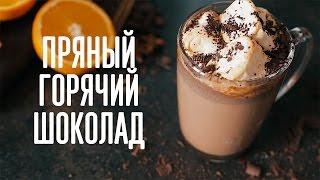 Пряный горячий шоколад [Cheers! | Напитки]