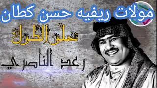 موال ريفي مطرب الذاعه ول التليفزيون رعد الناصري- 2020???? تحميل MP3