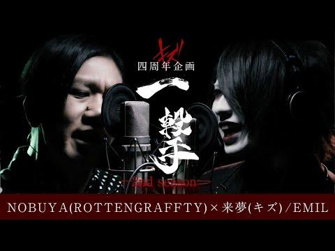 NOBUYA (ROTTENGRAFFTY) x LiME (Kizu) - EMIL