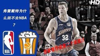 弗雷戴特为什么回不去NBA?