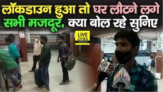 Bihar के मजदूर एक बार फिर लौटने लगे घर को, Maharashtra में Lockdown ने बढ़ाई चिंता | Bihar News - Download this Video in MP3, M4A, WEBM, MP4, 3GP