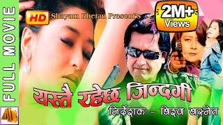 Yastai Rahechha Jindagi Nepali Movie   Rajesh Hamal   Rekha Thapa   AB Pictures Farm   BG Dali