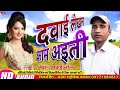 दवाई लेखन काम अइती Singar Makai Lal का गाना आ गया एक बार जरूर देखे ।। Bhojpuri Chaita Song 2019