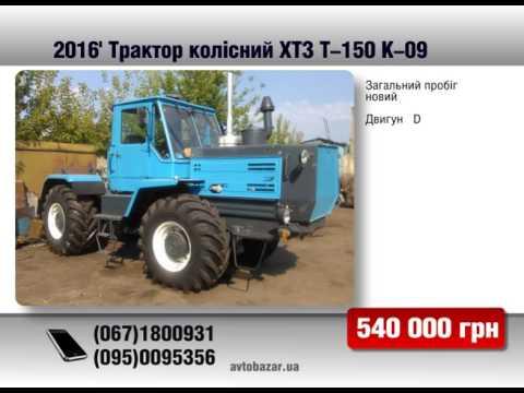 Продажа ХТЗ Т-150 K-09