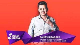 Алмаз Шаадаев - Туулган кун тосуп турамын / Хит 2019