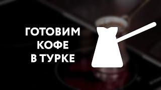 Готовим кофе в турке – пошаговая инструкция