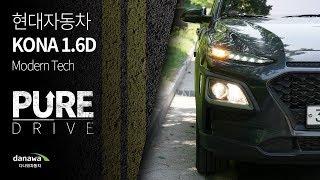 [퓨어드라이브] 2018 HYUNDAI KONA 1.6D Modern Tech
