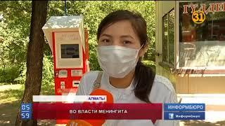В Алматы растет число заразившихся менингококковой инфекцией