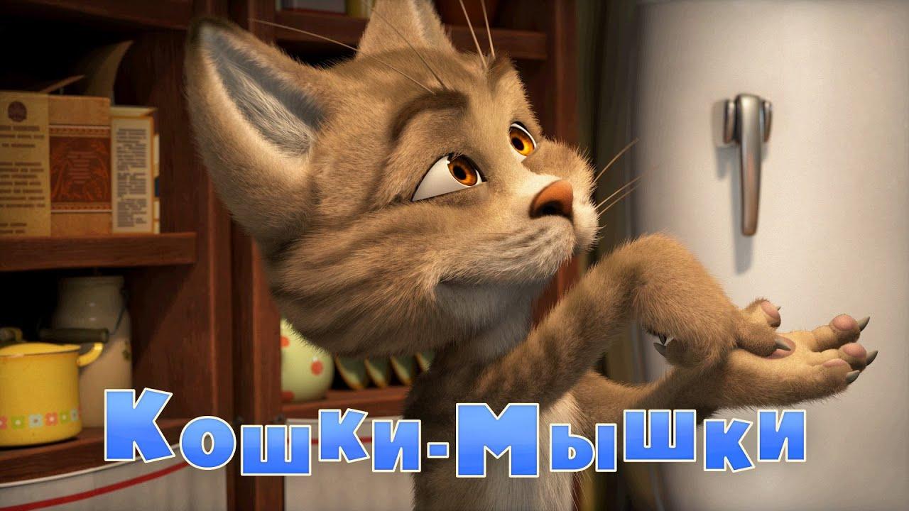 Мультик Маша и Медведь картинка. Серия 6 (58). Кошки-мышки