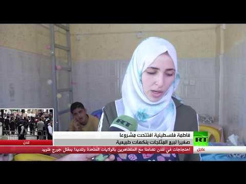 العرب اليوم - شاهد: فلسطينية تصنع المثلجات لزبائنها في