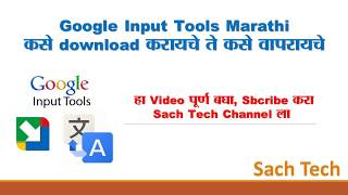 google input tools marathi for windows 10 64 bit free