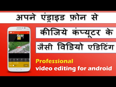Download Professional Video Editing For Android Hindi Sgs