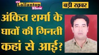 Delhi violence में Ankit Sharma की हत्या का आरोप AAP के Tahir Hussain पर , घर की फॉरेंसिक जांच हुई